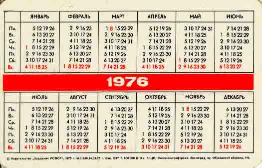 поэтому лунный календарь 27 ноября 1980 следует