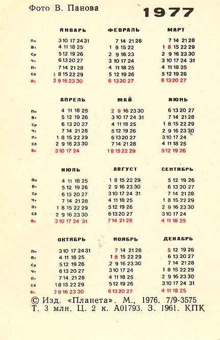 Китайский календарь 1977