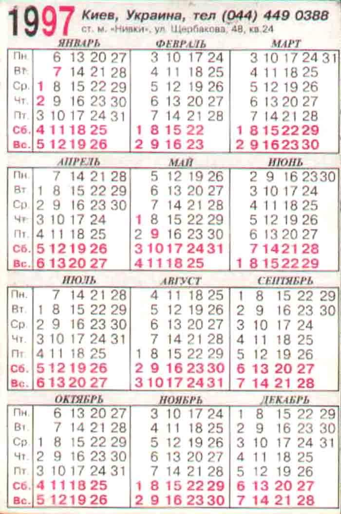 лунный календарь 27 ноября 1980 белье евро будет