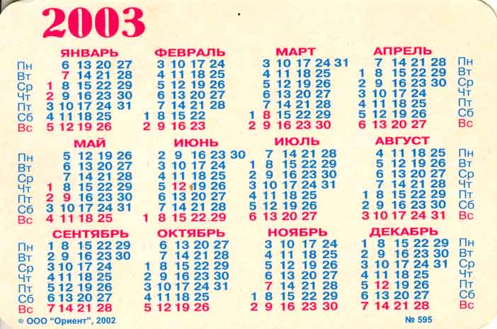 Календарь за 2003 август